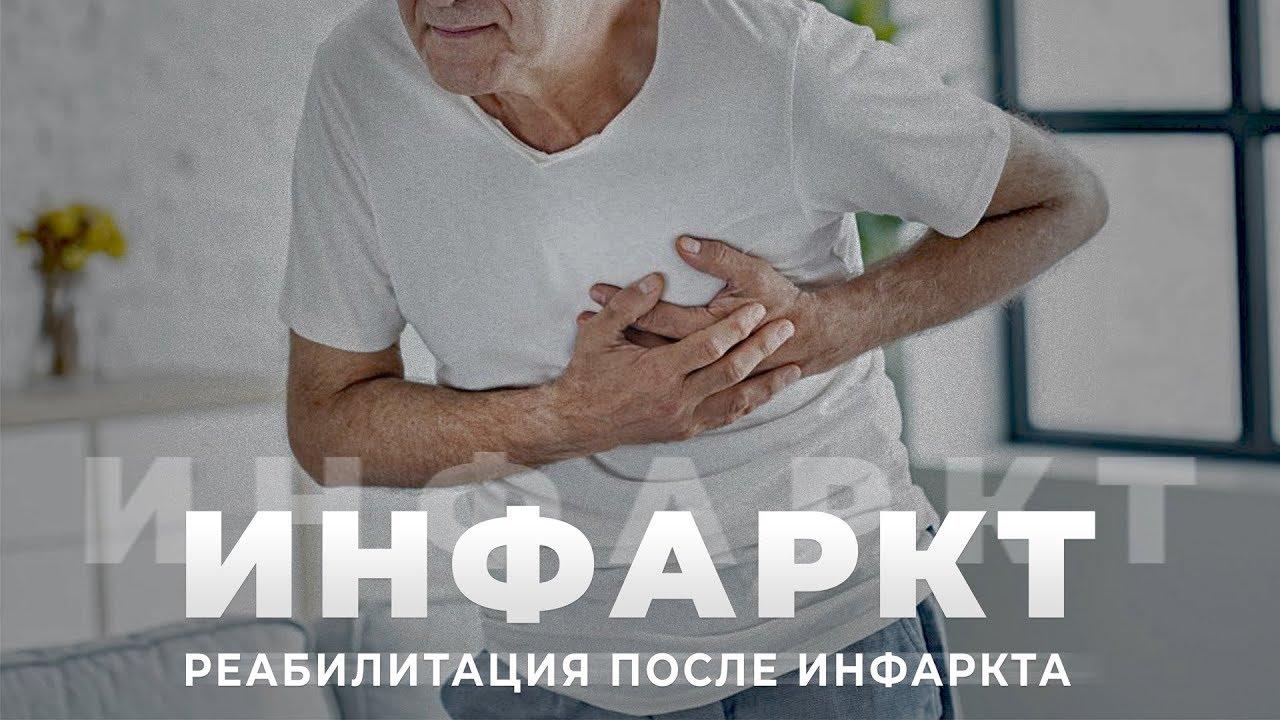инфаркт у пенсионеров